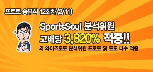 SportsSoul