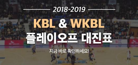 KBL&WKBL 대진표