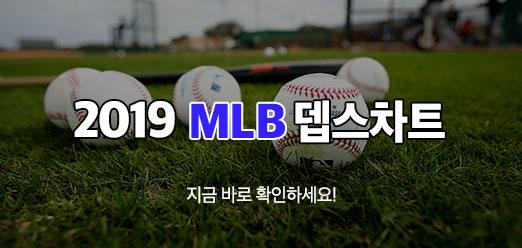 MLB 뎁스차트