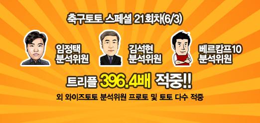 임정택, 김석현, 베르캄프10