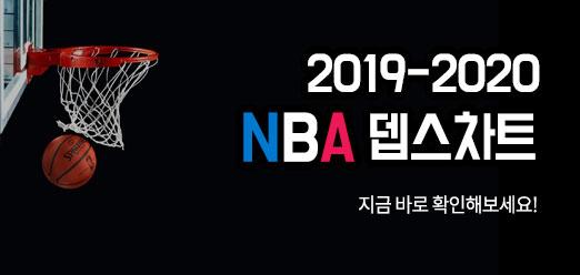 NBA 뎁스차트